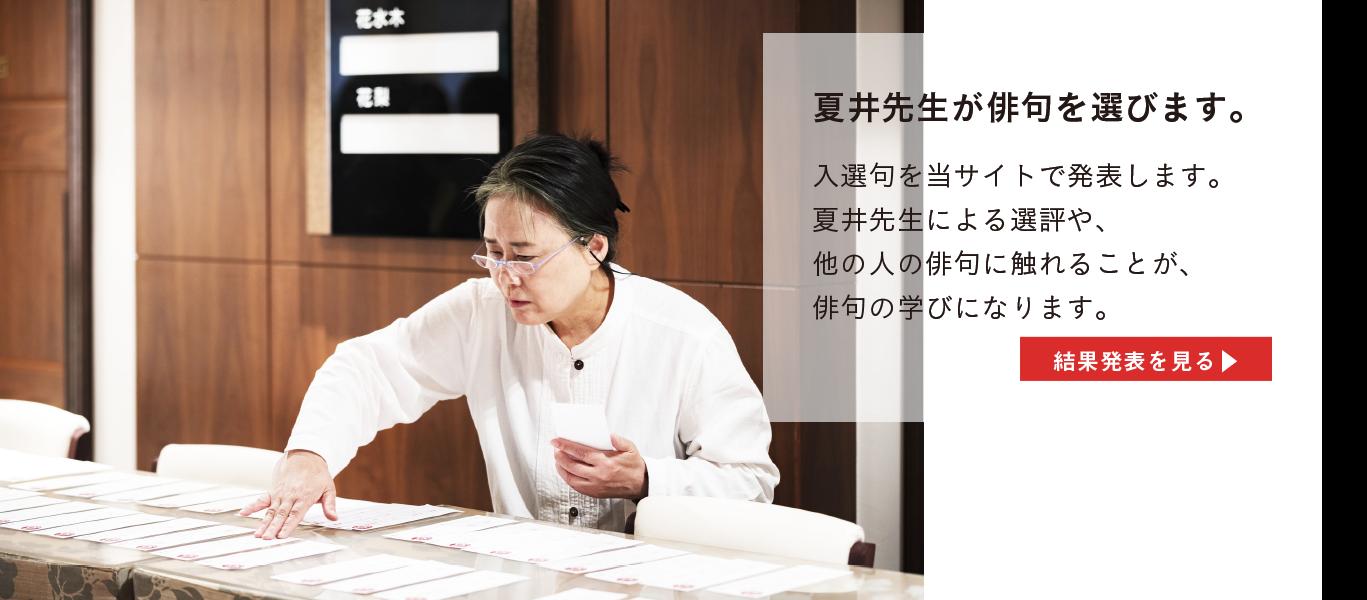 夏井先生が俳句を選びます。結果発表を見る