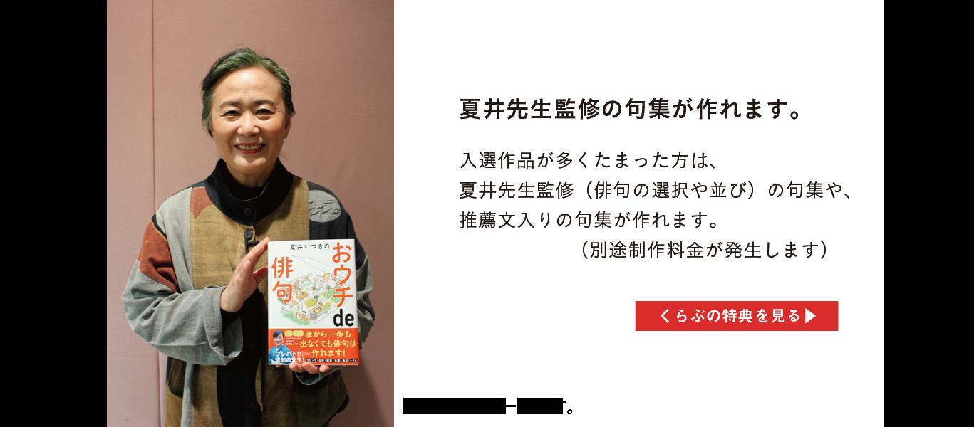 夏井先生監修の句集が作れます。くらぶの特典を見る