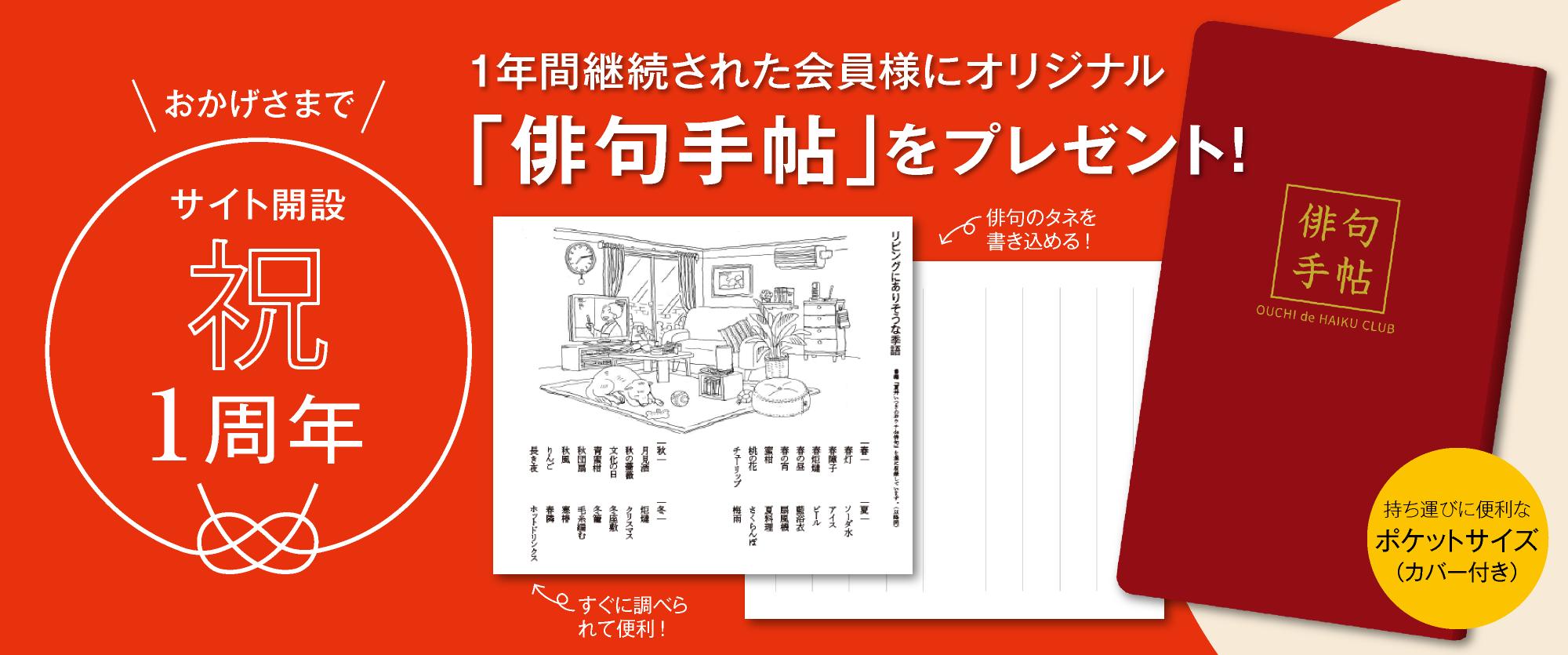 【サイト開設1周年】1年間継続された会員様にオリジナル「俳句手帖」をプレゼント!